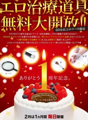 ありがとう!1周年♪【エロ治療道具】無料大開放!