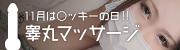 11月は◯ッキーの日!!睾丸マッサージ痴療