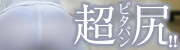 ビューティストレッチ〜魔性のパンティライン〜