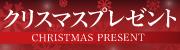 ナース達から感謝を込めて!令和最初のクリスマスプレゼント