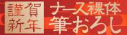 謹賀新年ナース裸体筆おろし?!