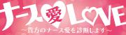 ナース愛LOVE〜貴方のナース愛を診断します〜