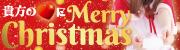 あなたのハートにメリークリスマス!!