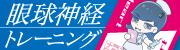 〜眼球神経トレーニング〜