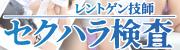 〜レントゲン技師〜 セクハラ検査